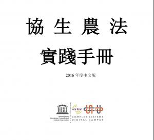 協生農法實踐手冊 中文版